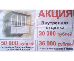 Балконы Акция
