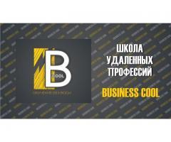 Онлайн-школа Business cool