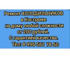 Ремонт холодильников в Костроме